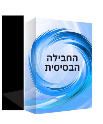 חבילת מיתוג לעסקים - חבילה בסיסית