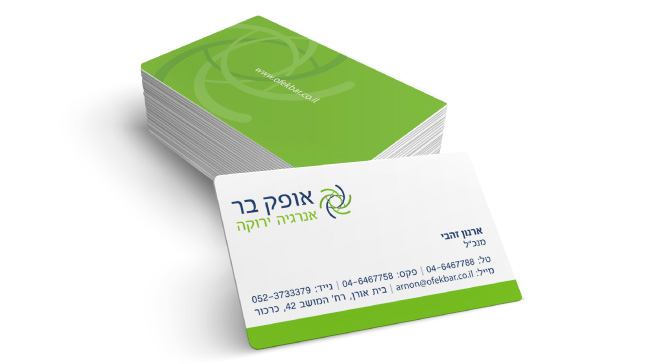 עיצוב כרטיס ביקור לחברה בתחום האנרגיה