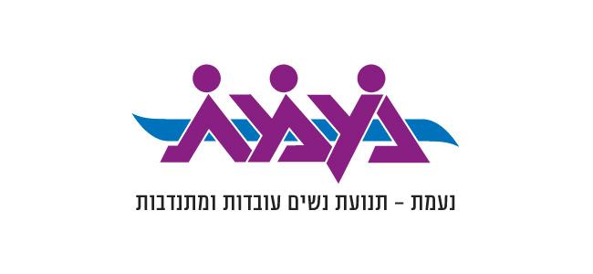 עיצוב לוגו נעמת