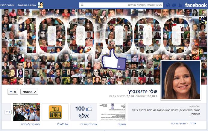 עיצוב דף פייסבוק שלי יחימוביץ