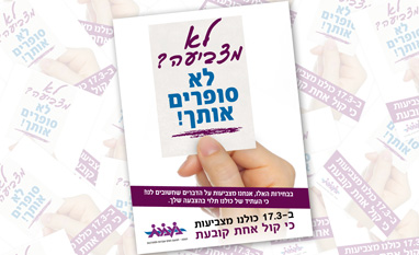 עיצוב קמפיין יום האישה 2015 נעמת