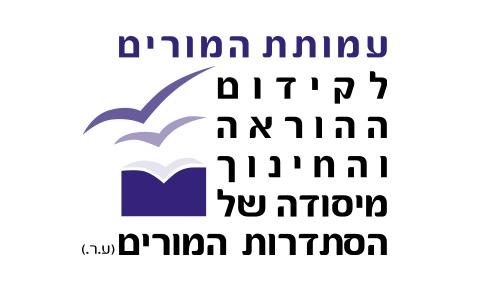 עמותת המורים